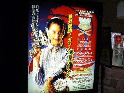 完全に日本人向けの看板。銃うってみたいって人、多いのね。